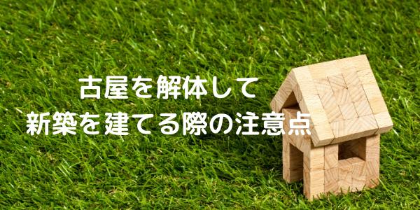 古屋を解体して新築を建てる際の注意点
