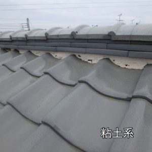 粘土系屋根