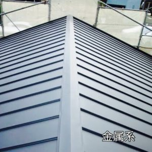 金属系屋根材