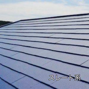 スレート系屋根材